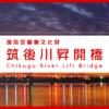 国指定重要文化財 筑後川昇開橋